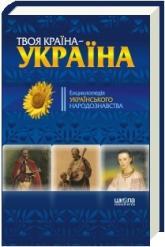 купити: Енциклопедія Твоя країна - Україна. Енциклопедія українського народознавства