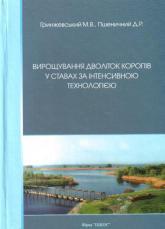 купить: Книга Вирощування дволіток коропів у ставах за інтенсивною технологіею