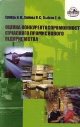 купити: Книга Оцінка конкурентоспроможності сучасного промислового підприємства Навчально-практичний посібник