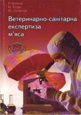 купить: Книга Ветеринарно-санітарна експертиза м'яса
