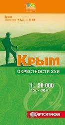 купити: Мапа Крым. Окрестности Зуи 1:50 000