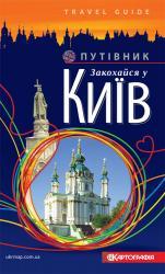 купити: Путівник Закохайся у Київ. Путівник