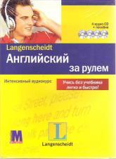 "buy: Book 4 CD к книге ""Английский за рулем"""