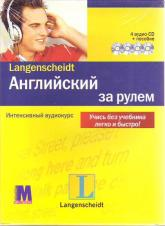buy: Book Английский за рулем. Книга