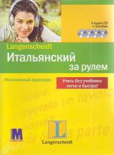 "buy: Book 4 CD к книге ""Итальянский за рулем"""