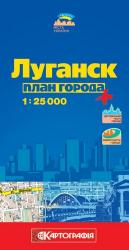 buy: Map Луганск. План города 1:25 000