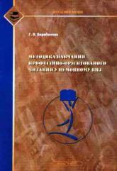 купить: Книга Методика навчання професiйно-орiєнтованому читанню