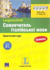 buy: Book 4 CD до книги 'Самовчитель італійської мови. Практичний курс. Підручник'
