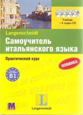 """buy: Book 4 CD к книге """"Самоучитель итальянского языка. Практический курс. Учебник"""""""