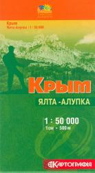 купити: Мапа Крым  Ялта-Алупка м-б 1:50 000
