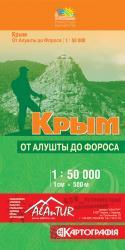 buy: Map Крым. От Алушты до Фороса 1:50 000
