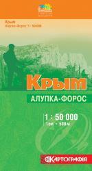 купити: Мапа Крым Алупка-Форос м-б 1:50 000