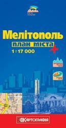 купить: Карта Мелітополь 1:17 000. План міста