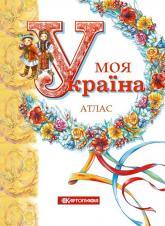 купить: Атлас Моя Україна. Дитячий довідковий атлас