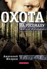 buy: Book Охота на россомаху