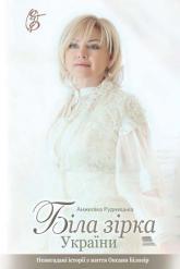 купить: Книга Біла зірка України. Оксана Білозір