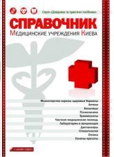 buy: Reference Book Справочник медицинских учреждений Киева