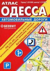 """купить: Карта Атлас """"Одесса автомобильные дороги + мини-путеводитель"""""""