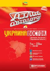 купить: Атлас Украина. Восток. Атлас автомобильных дорог 1:250 000