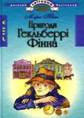 купити: Книга Пригоди Гекельберi Фiнна