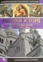 купити: Книга Загадки історії. Від Середньовіччя до наших днів