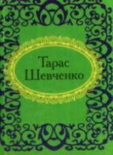 buy: Book Тарас Шевченко. Вибране
