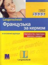 """buy: Book 4 CD-диска до книги """"Французька за кермом. Інтенсивний аудіокурс. Підручник"""""""