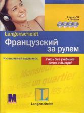 """buy: Book 4 CD-диска  к книге """"Французcкий за рулем. Учебник"""""""