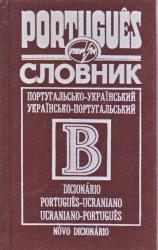 купить: Словарь Португальсько-український українсько-португальсь словник