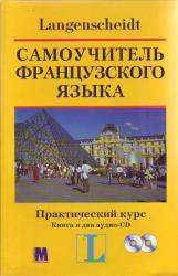 """buy: Book 2 CD к книге """"Самоучитель французского языка. Практический курс. Учебник"""""""