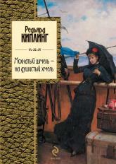 купить: Книга Мохнатый шмель - на душистый хмель