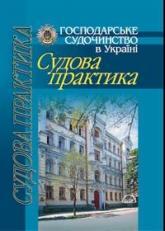 купить: Книга Господарське судочинство в Україні. Судова практика