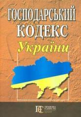 купить: Книга Господарський кодекс України