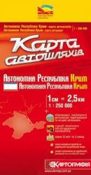 buy: Map Автономна Республіка Крим. Карта автошляхів. 1: 250 000
