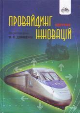 купить: Книга Провайдинг іновацій