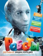 купить: Книга Роботы. Большая энциклопедия