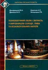 купить: Книга Технологiчний облiк i звiтнiсть у виробництві