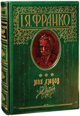 buy: Book Моя любов