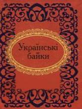 купить: Книга Українськi байки