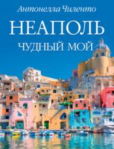 купить: Книга Неаполь чудный мой