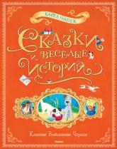купить: Книга Сказки и весёлые историии