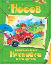 buy: Book Приключения Незнайки и его друзей