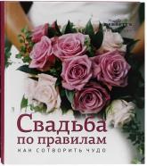 купить: Книга Свадьба по правилам. Как сотворить чудо