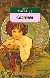 купити: Книга Саломея