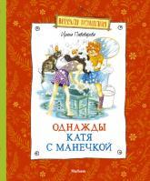 купить: Книга Однажды Катя с Манечкой