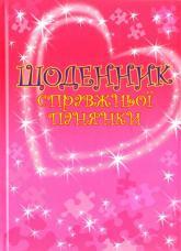купить: Книга Щоденник справжньої панянки