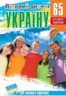 buy: Guide Відкрий дитині Україну