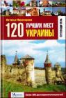 buy: Guide 120 Лучших мест Украины. Путеводитель