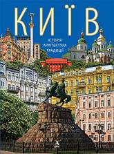 купити: Путівник Київ -  історія, архітектура, традиції