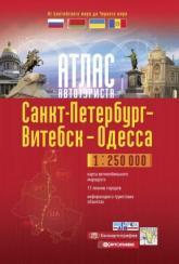 купити: Атлас Атлас автотуриста.Санкт-Петербург-Витебск-Одесса